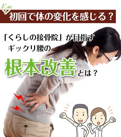 初回で体の変化を感じる?「くらしの接骨院」が目指すギックリ腰の根本改善とは