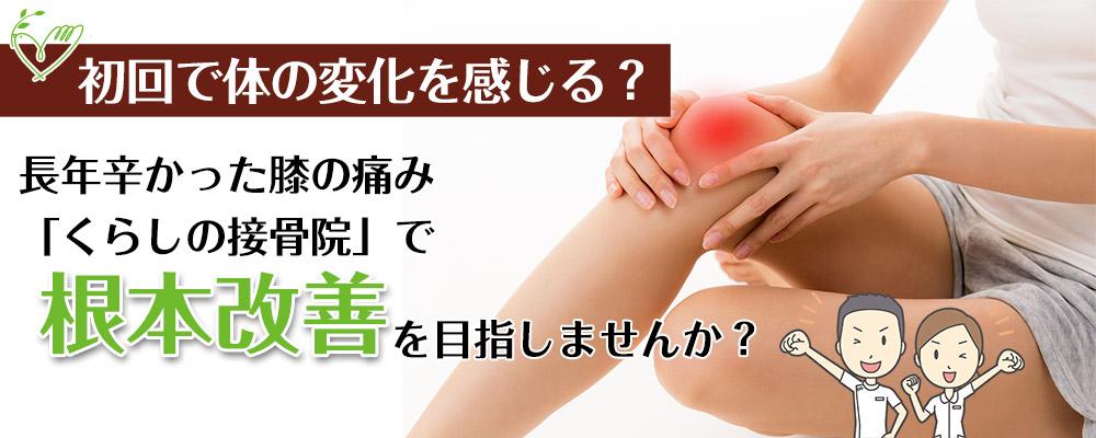 長年辛かった膝の痛み「くらしの接骨院」で根本改善を目指しませんか?