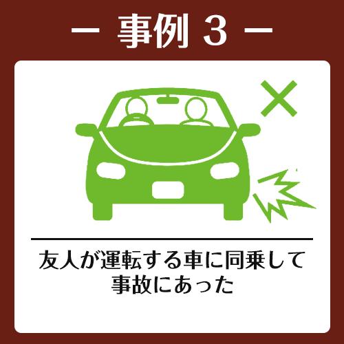 事例3、友人が運転する車に同乗して事故にあった