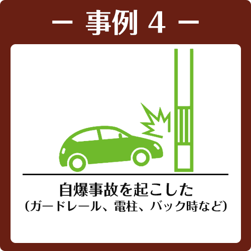 事例4、自爆事故をおこした(ガードレール・電柱・バック時など)