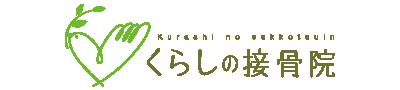 くらしの接骨院ロゴ